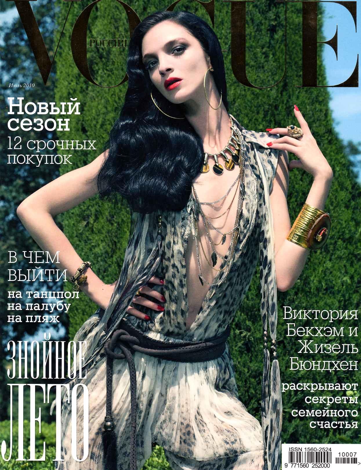 Смотреть электронные журналы без регистрации. Vogue 7 (июль 2010